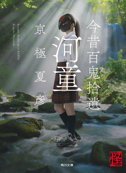 京極夏彦氏の最新作「今昔百鬼拾遺 河童」の表紙カバーでお面をかぶった姿を見せる今田美桜