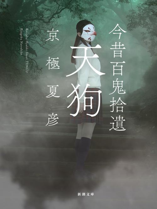 京極夏彦氏の最新作「今昔百鬼拾遺 天狗」の表紙カバーでお面をかぶった姿を見せる今田美桜