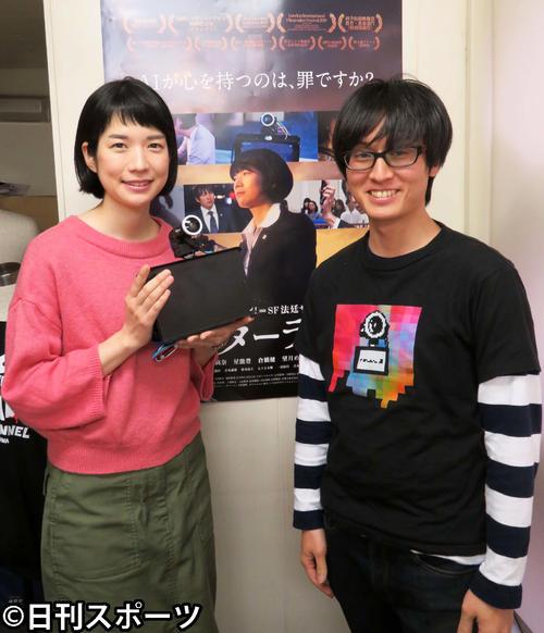 映画「センターライン」に登場したAIのMACO2を手にする吉見茉莉奈と下向拓生監督(撮影・村上幸将)