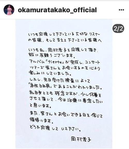 岡村孝子のインスタグラムに掲載されたメッセージ