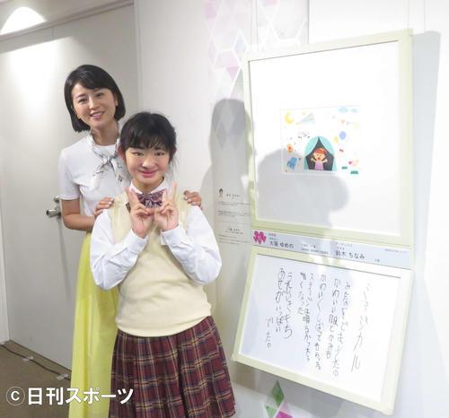 「NHKハート展」で、詩の作者大箸ゆめのさんと、自らのアートの前で記念撮影する鈴木ちなみ(左)(撮影・大井義明)