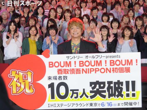 来場者10万人突破セレモニーに出席した香取慎吾