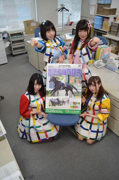 名古屋競馬で5月1日に開催されるかきつばた記念のPRに来社した応援☆少女(撮影・恵木啓太)