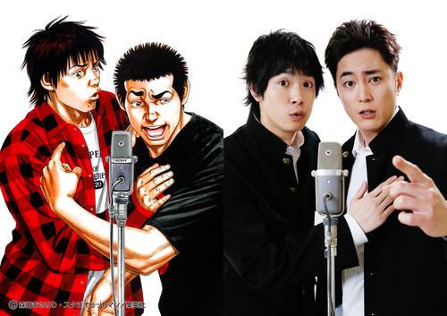 テレビ朝日系ドラマ「べしゃり暮らし」で若き漫才コンビを演じる間宮祥太朗(右)と渡辺大知。左は漫画版の2人