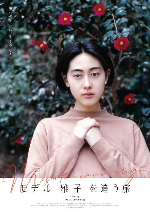 映画「モデル 雅子 を追う旅」のビジュアル