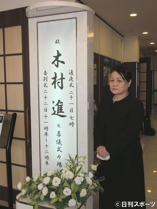 兄木村進さんの通夜を前に取材に応じた木村龍子さん(撮影・村上久美子)