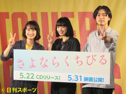 映画「さよならくちびる」のイベントに出席した、左から門脇麦、小松菜奈、成田凌