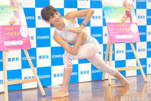 「パーツやせ! ハッピー・ハワイヨガ」発売記念イベントを行った花田美恵子(撮影・大友陽平)
