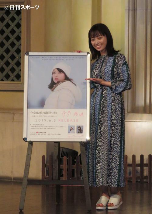 DVD発売記念トークイベントを開催した今泉佑唯(撮影・横山慧)