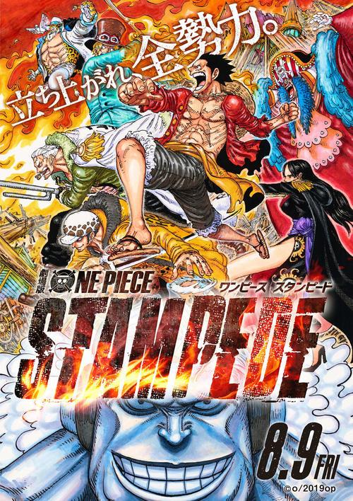 尾田栄一郎氏が書き下ろした「劇場版ONE PIECE STAMPEDE」のポスタービジュアル