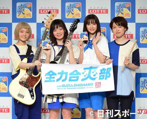 新CM発表会で笑顔を見せる広瀬すず(左から3人目)。左からSHISHAMOのベース松岡彩、ボーカル&ギターの宮崎朝子、1人おいてドラムスの吉川美呀貴(撮影・小沢裕)