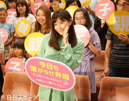 映画「今日も嫌がらせ弁当」親子試写会に出席した篠原涼子(撮影・遠藤尚子)