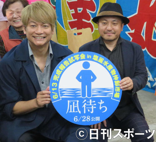水産卸売市場で完成報告試写会を開催した白石和弥監督(左)と香取慎吾