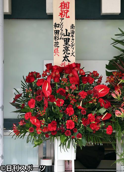 アンジュルムのコンサート会場に飾られた南海キャンディーズ山里亮太の花束(撮影・大野祥一)