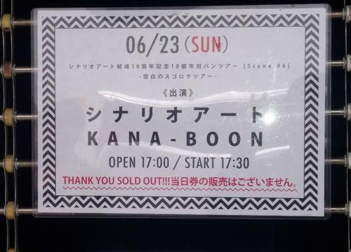 KANA-BOONの出演が告知された渋谷のライブハウス(撮影・大井義明)