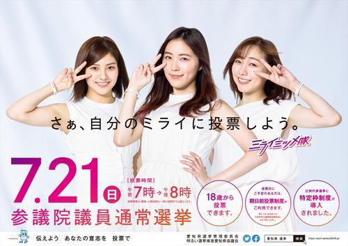 選挙期間限定スペシャルユニット「ミライミツメ隊」としてポスターに起用された、左から後藤楽々、松井珠理奈、須田亜香里