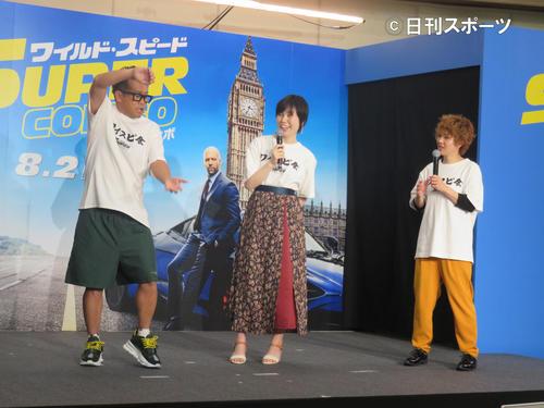 映画「ワイルド・スピード/スーパーコンボ」の「ワイスピ会」結成報告会に出席した、左から宮川大輔、尼神インター誠子、渚