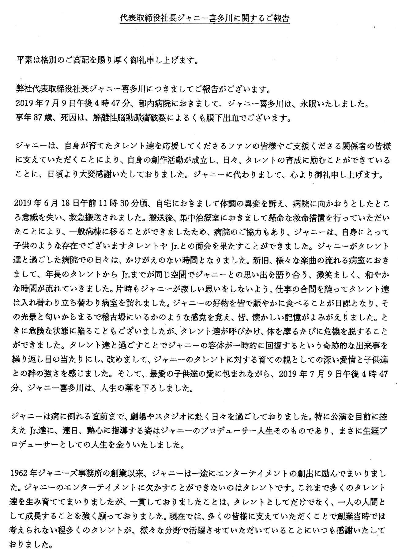 ジャニー 喜多川 死因