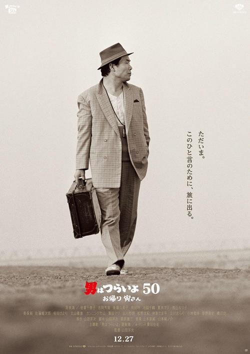 第32回東京国際映画祭のオープニング作品に決まった「男はつらいよ お帰り 寅さん」(C)2019 松竹株式会社