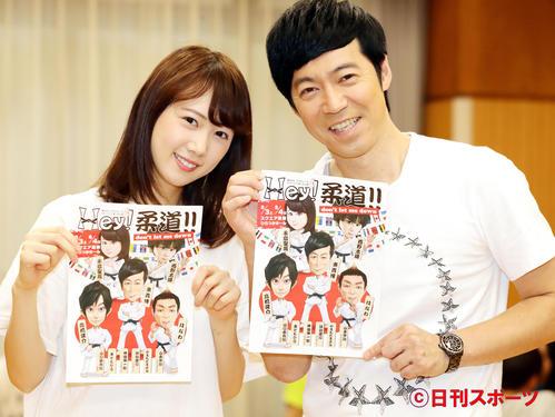 8月公演「Hey!柔道!!」のフライヤーを手に稽古場で笑顔を見せる永島聖羅(左)と東貴博(撮影・浅見桂子)