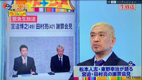 「ワイドナショー」に生出演し吉本興業の対応を批判した松本人志(フジテレビから)