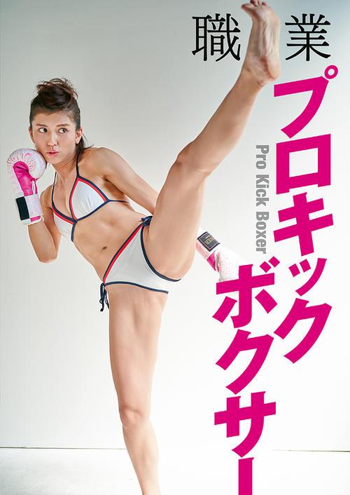 26日発売のヤングアニマルでグラビアに初挑戦したキックボクシング界の筋肉美女、ぱんちゃん璃奈
