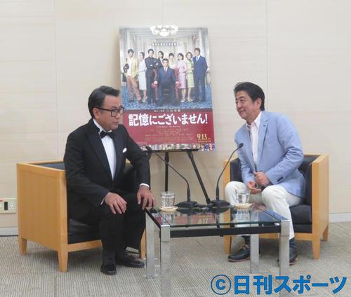 映画「記憶にございません」試写鑑賞後に三谷幸喜監督と懇親した安倍晋三首相