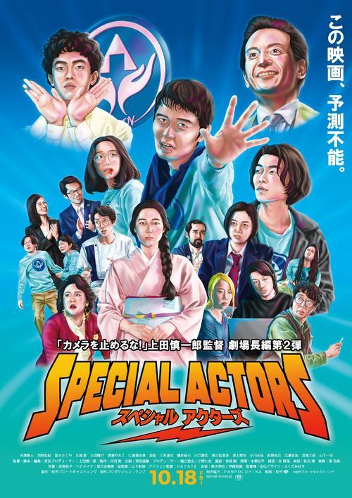 「スペシャルアクターズ」のポスター(C)松竹ブロードキャスティング