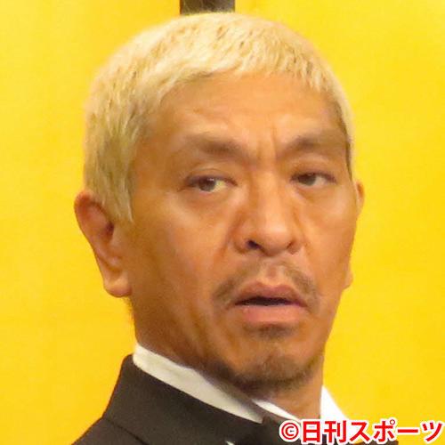 松本人志(15年12月撮影)