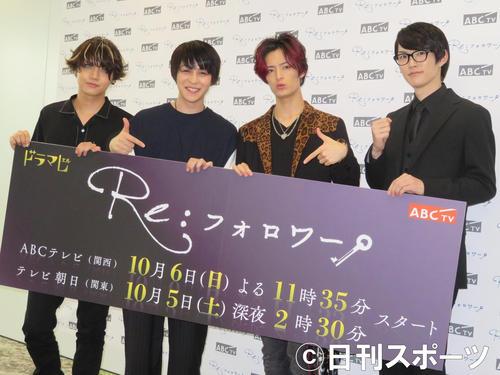 テレビ朝日系「Re:フォロワー」の会見を行った左から佐藤流司、西銘駿、塩野瑛久、和田雅成