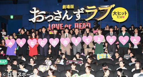 劇場版「おっさんずラブ」の初日舞台あいさつに参加した田中圭(左から6人目)ら(撮影・酒井清司)