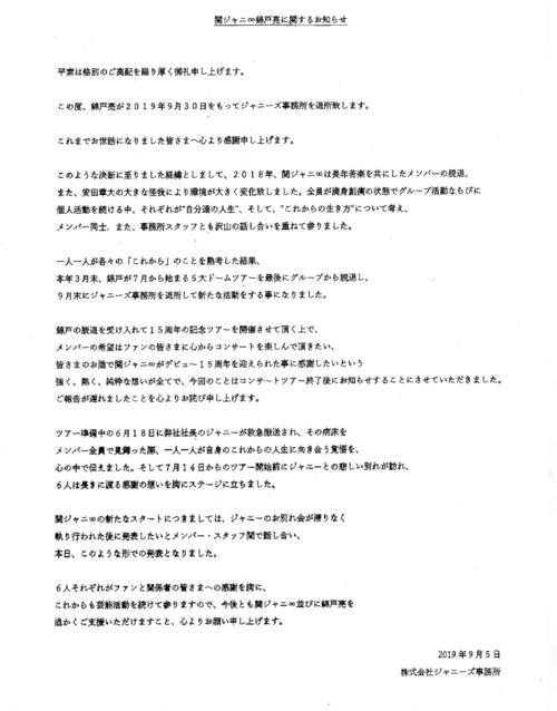 関ジャニ∞錦戸亮が2019年9月30日をもってジャニーズ事務所を退所と発表するファクス