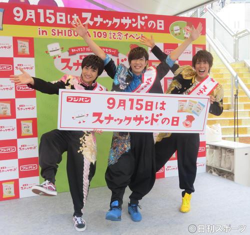 「9月15日はスナックサンドの日」記念イベントに出席した、左から本田剛文、田村侑久、平松賢人