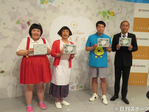 「Laugh&Sweetsゆきどけ」新プロジェクト発表会見に出席した左から酒井藍、すっちー、タカ、トシ(撮影・星名希実)