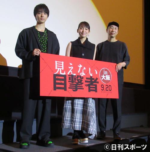 映画「見えない目撃者」の舞台あいさつに出席した、左から高杉真宙、吉岡里帆、森淳一監督(撮影・星名希実)