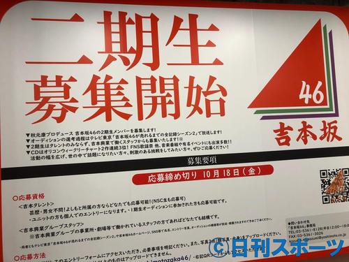 吉本坂46の2期生募集が発表された(撮影・横山慧)