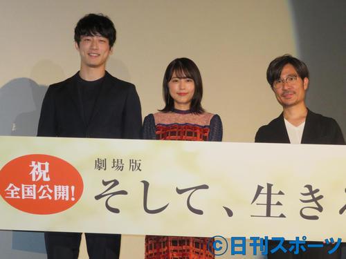映画「そして、生きる」の舞台あいさつを行った左から坂口健太郎、有村架純、月川翔監督