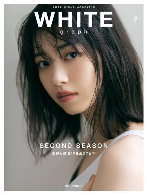 「WHITE graph」第2号の表紙を飾る西野七瀬