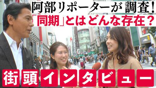 日テレ系ドラマ「同期のサクラ」にレギュラー出演する阿部祐二リポーター(左)は街頭インタビューを敢行する