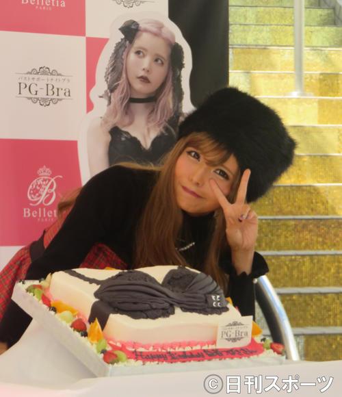 """15年ぶりのギャルファッションに身を包んで""""おっぱいケーキ""""を前にポーズを取る益若つばさ"""