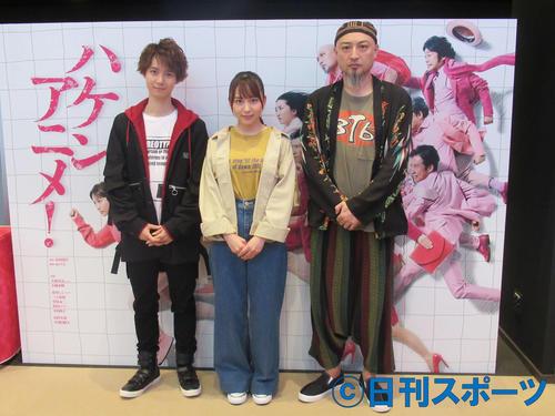 「ハケンアニメ!」のゲネプロを行い、会見に出席した、左から小越勇輝、大場美奈、山内圭哉(撮影・星名希実)