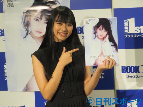 初写真集「麗」発売記念イベントに出席した黒崎レイナ