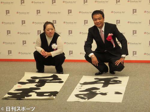 「パラリンアート世界大会2019」の表彰式に出席した金沢翔子氏(左)と中山秀征