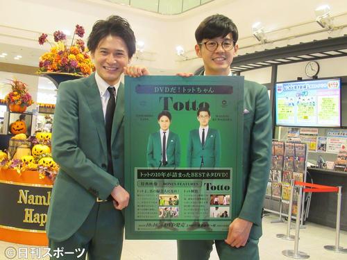 DVD発売イベントを行ったトットの多田智佑(左)と桑原雅人(右)(撮影・星名希実)
