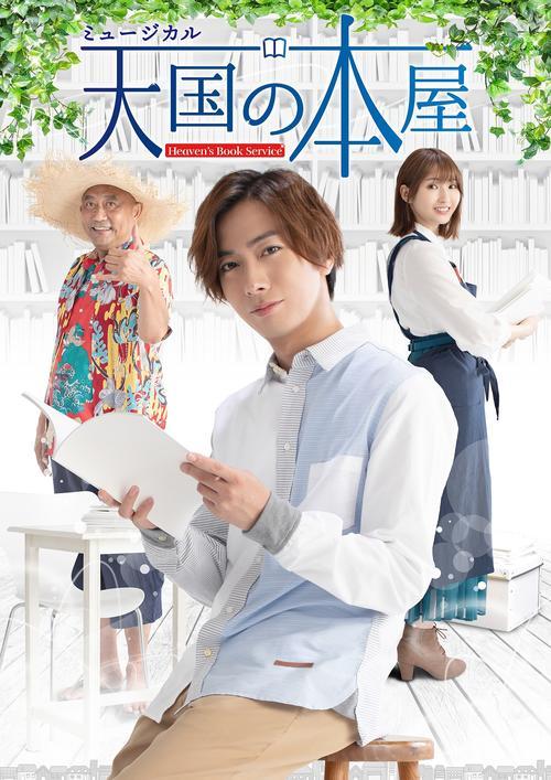 ミュージカル「天国の本屋」に主演する河合郁人(中央)。左はブラザートム、右は井上小百合