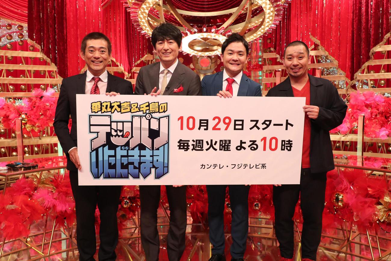 博多 華 丸 大吉 29 周年 ライブ