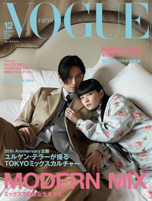 「VOGUE JAPAN」12月号でツーショットを披露した松田翔太と秋元梢夫妻
