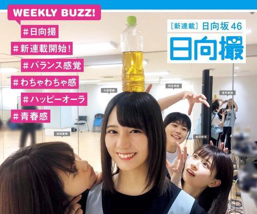 日向坂46の新連載「日向撮」のショット。小坂菜緒(中央)を囲んでメンバーたちがじゃれ合う。金村美玖が撮影した