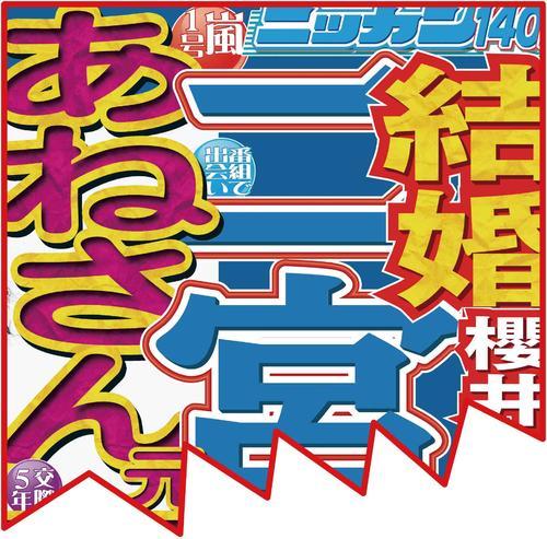 嵐の二宮和也の結婚を報じる11月13日付日刊スポーツ1面