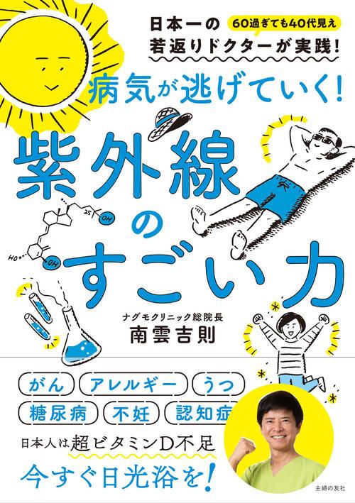 南雲吉則氏ナグモクリニック総院長の著書「病気が逃げて行く!紫外線のすごい力」